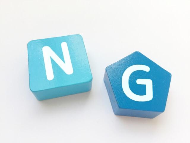 NGのイメージ画像